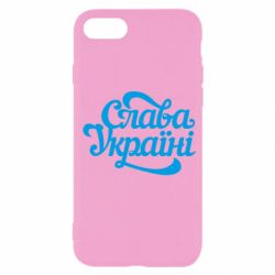 Чехол для iPhone SE 2020 Слава Україні!