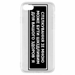 Чехол для iPhone SE 2020 Спілкування Зі Мною Може Бути Шкідливим