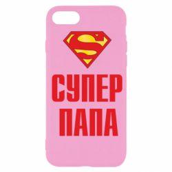 Чехол для iPhone SE 2020 Супер папа