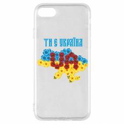 Чехол для iPhone SE 2020 Ти є Україна