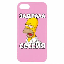 Чехол для iPhone SE 2020 Tired of the session