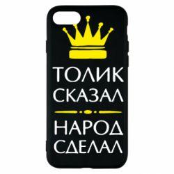 Чохол для iPhone SE 2020 Толік сказав - народ зробив!