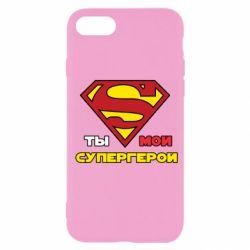 Чехол для iPhone SE 2020 Ты мой супергерой