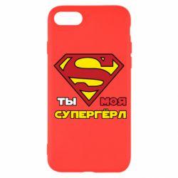 Чехол для iPhone SE 2020 Ты моя супергерл