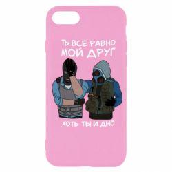 Чехол для iPhone SE 2020 Ты все равно мой друг хоть ты и дно