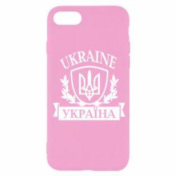 Чехол для iPhone SE 2020 Україна ненька