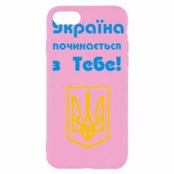Чехол для iPhone SE 2020 Україна починається з тебе (герб)