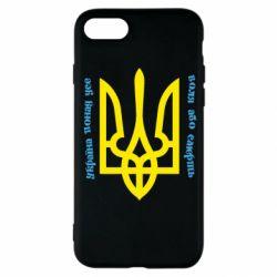 Чохол для iPhone SE 2020 Україна понад усе! Воля або смерть!