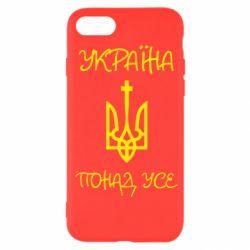 Чохол для iPhone SE 2020 Україна понад усе! (з гербом)
