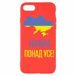 Чохол для iPhone SE 2020 Україна понад усе!