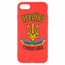 Чохол для iPhone SE 2020 Україна! Слава Україні!