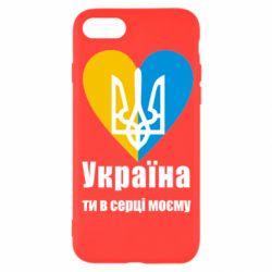 Чохол для iPhone SE 2020 Україна, ти в серці моєму!