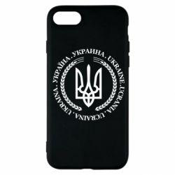 Чехол для iPhone SE 2020 Ukraine stamp