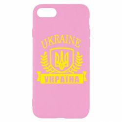 Чохол для iPhone SE 2020 Ukraine Україна