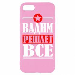 Чехол для iPhone SE 2020 Вадим решает все!