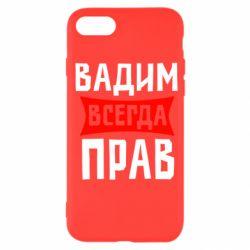 Чехол для iPhone SE 2020 Вадим всегда прав