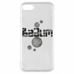 Чохол для iPhone SE 2020 Вадим