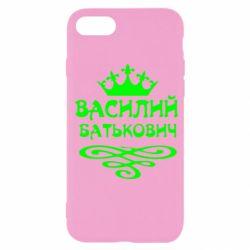 Чехол для iPhone SE 2020 Василий Батькович