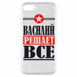 Чехол для iPhone SE 2020 Василий решает все