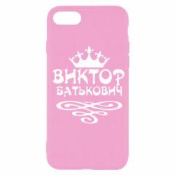 Чехол для iPhone SE 2020 Виктор Батькович