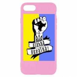 Чехол для iPhone SE 2020 Вільна Україна!