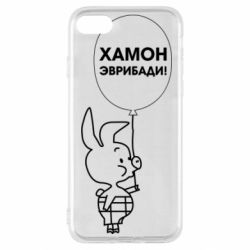 Чехол для iPhone SE 2020 Винни хамон эврибади