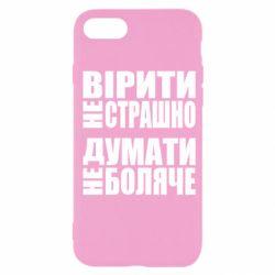 Чехол для iPhone SE 2020 Вірити не страшно, думати не боляче