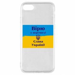 Чохол для iPhone SE 2020 Вірю у перемогу! Слава Україні!