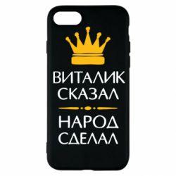 Чохол для iPhone SE 2020 Віталік сказав - народ зробив