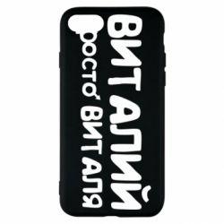 Чехол для iPhone SE 2020 Виталий просто Виталя