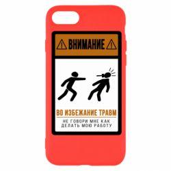 Чехол для iPhone SE 2020 Внимание Во Избежание травм Не Говори мне как работать