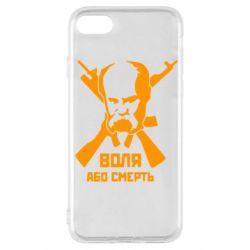 Чехол для iPhone SE 2020 Воля або смерть (Шевченко Т.Г.)