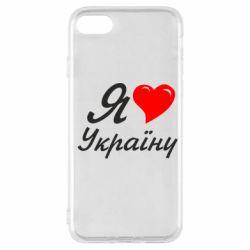 Чехол для iPhone SE 2020 Я кохаю Україну