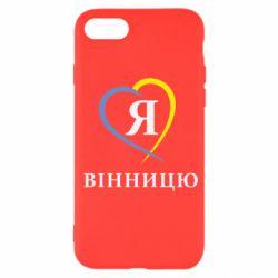 Чохол для iPhone SE 2020 Я люблі Вінницю