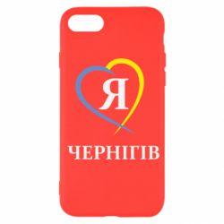 Чохол для iPhone SE 2020 Я люблю Чернігів