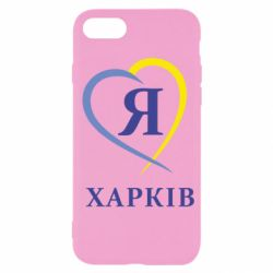 Чохол для iPhone SE 2020 Я люблю Харків