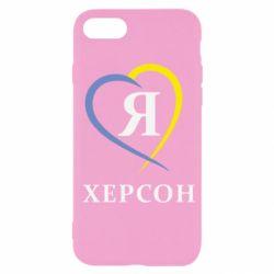 Чохол для iPhone SE 2020 Я люблю Херсон