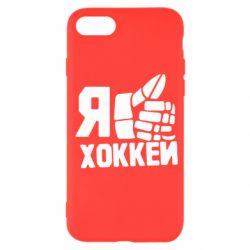 Чохол для iPhone SE 2020 Я люблю Хокей