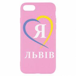 Чохол для iPhone SE 2020 Я люблю Львів