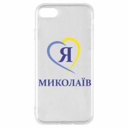 Чехол для iPhone SE 2020 Я люблю Миколаїв