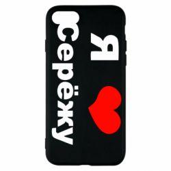 Чохол для iPhone SE 2020 Я люблю Сергія
