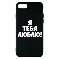Чохол для iPhone SE 2020 Я тебе люблю!