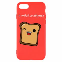 Чохол для iPhone SE 2020 Я твій хлібець