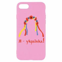 Чехол для iPhone SE 2020 Я - Українка!