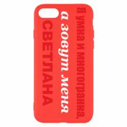 Чохол для iPhone SE 2020 Я умна и многогранна, и зовут меня Светлана