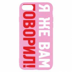 Чехол для iPhone SE 2020 Я же вам говорил !