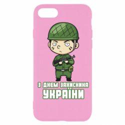 Чехол для iPhone SE 2020 З днем захисника України, солдат