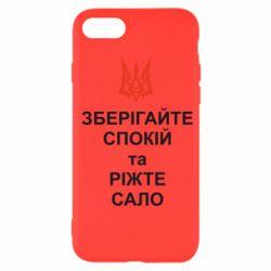 Чехол для iPhone SE 2020 Зберігайте спокій та ріжте сало