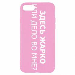 Чехол для iPhone SE 2020 Здесь жарко или дело во мне?