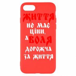 Чохол для iPhone SE 2020 Життя не має ціни, а Воля дорожча за життя!